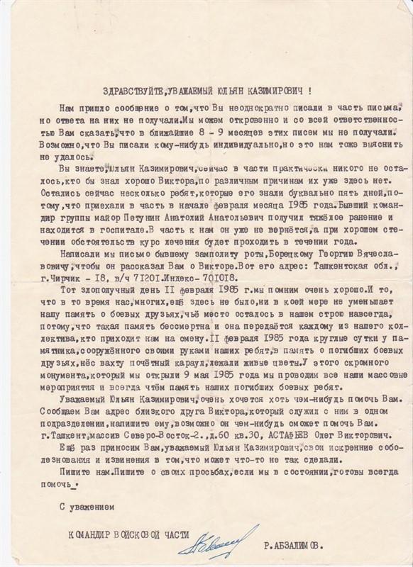 Анатолий Владимирович Жук - биография, компромат
